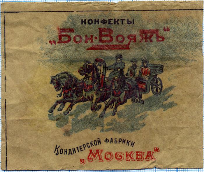 Цукерки Російської Імперії - дизайн етикетки