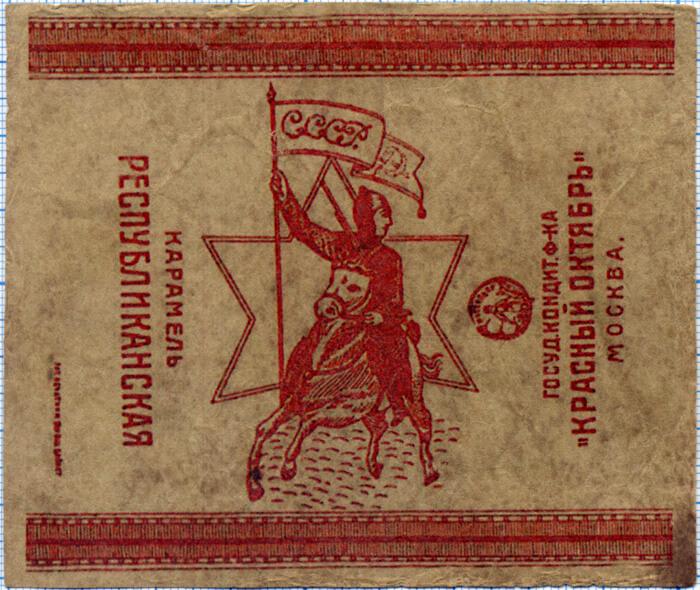 Етикетки радянських цукерок після революції 1917 року