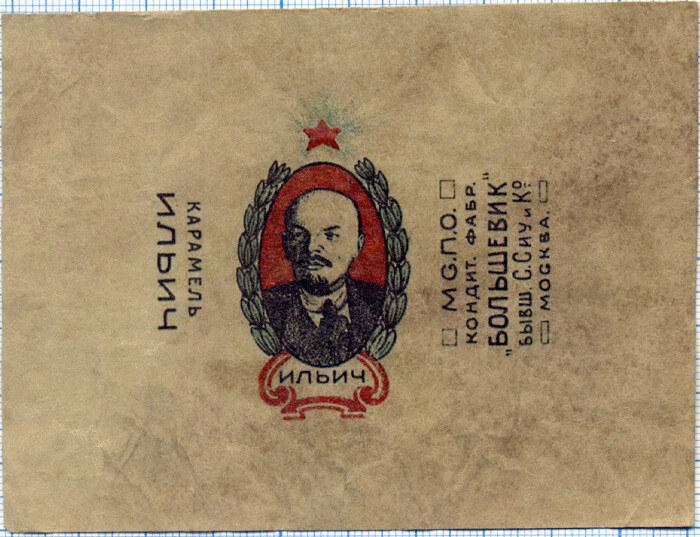 Етикетка цукерок СРСР