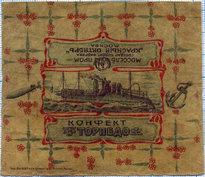 Упаковка радянських цукерок початку XX століття