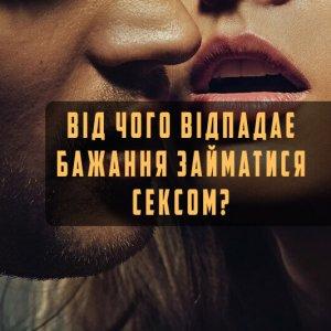 Від чого відпадає бажання займатися сексом?